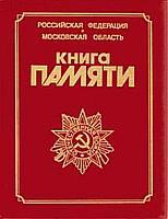 Книга памяти московской области